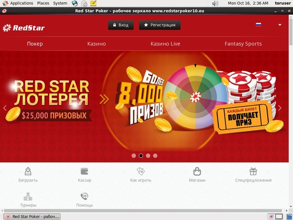 Red Star Poker 10 Phone Number