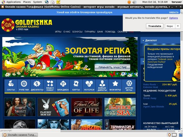 Goldfishka Betting Offers